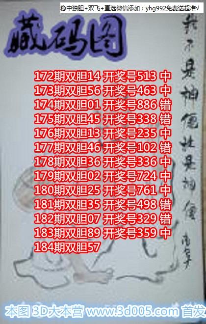 藏码图18184期福彩3D鬼六图库图谜原创